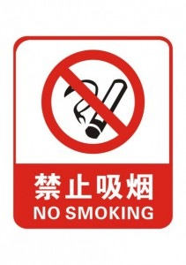 chinese-no-smoking