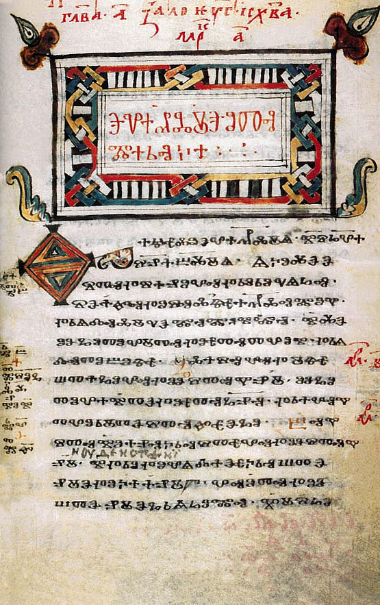 Codex Zographensis from Wiki Commons
