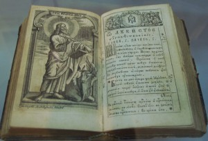 A Medieval Bulgarian Bible from Wiki Commons