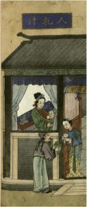 """Human milk."" Anon. Buyi Leigong paozhi bianlan (n.p, 1591), Book 8."
