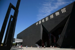 Entrée du China National Film Museum, Pékin.