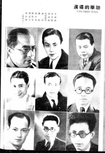 Lianhua huabao, 1er octobre 1935, 6.7