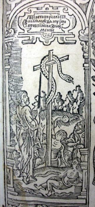 Ouvrage remarquable conservé à l'ifeb : la bible de moscou de 1663