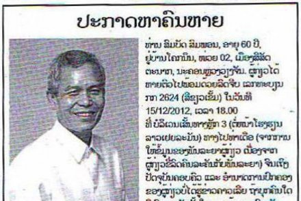 A newspaper clipping about missing Lao activist Sombath Somphone. © ABC