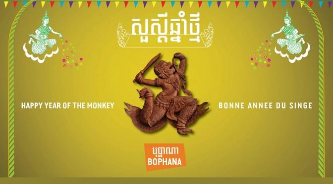 Happy Khmer New Year From Bophana Center !