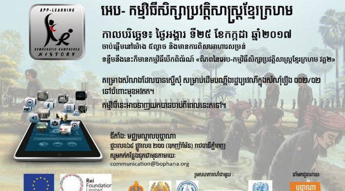 App-learning on Khmer Rouge History – 25 juillet 2017 – Bophana Center