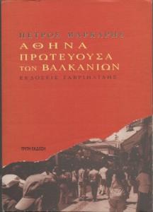 """Couverture : Petros Markaris """"Athènes capitale des Balkans"""""""